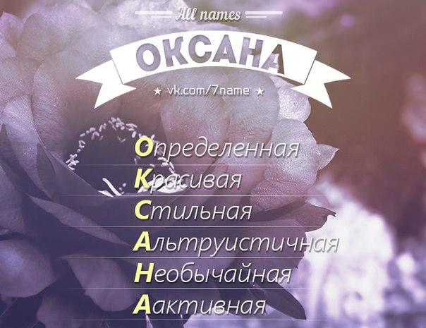 Оксана картинка с именами