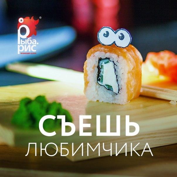 Открытка, картинка суши с надписями