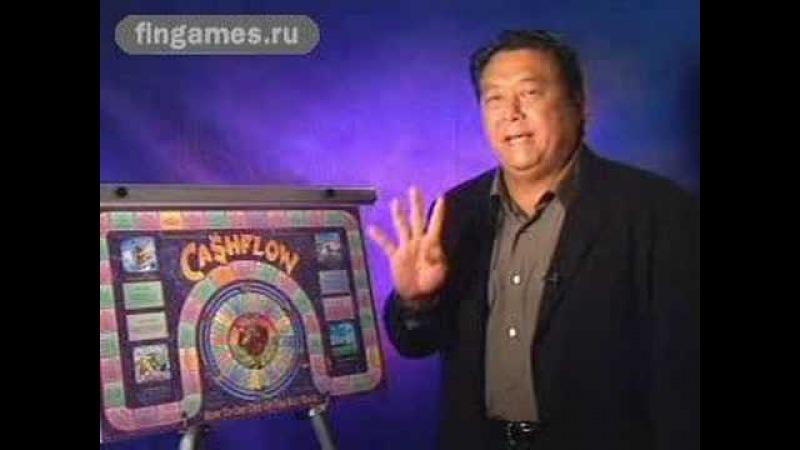 Роберт Кийосаки об игре Денежный поток (Cashflow)