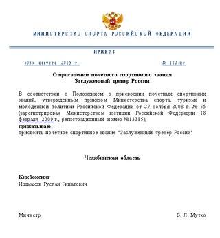 роль поздравление звания заслуженного тренера россии стене