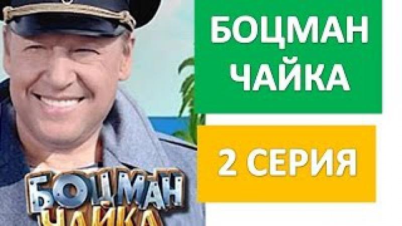 Боцман Чайка 2 серия Онлайн сериал 2015 лирическая комедия