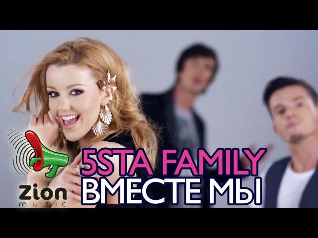 5sta Family Вместе Мы