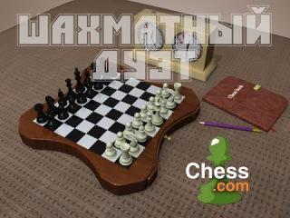 """Шахматный дуэт. Часть 76 """"Соперник не нашел защиту"""""""