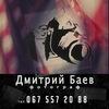 Фотограф Одесса|Дмитрий Баев|Портрет Одесса
