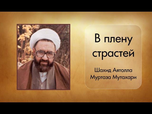 В плену страстей - Шахид Аятолла Муртаза Мутахари