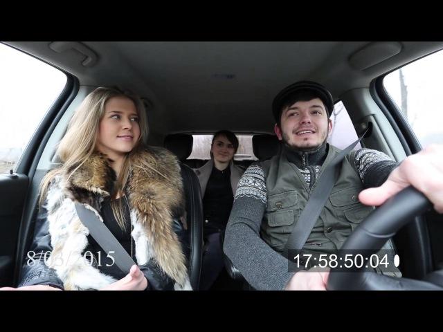 Таксист Русик. 8 МАРТА