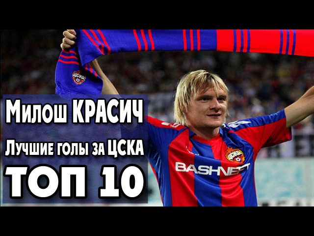 Милош Красич Лучшие голы за ЦСКА ТОП 10 ● Milos Krasic best goals for CSKA ▶ iLoveCSKAvideo