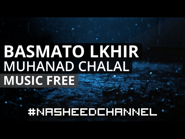 Basmato Al Khayr Muhannad Al Chalal Short Nasheed نشيد بصمة الخير مهند الشلال