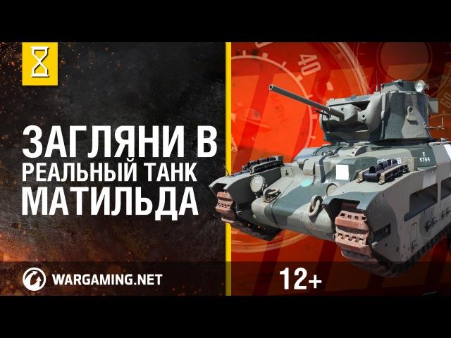 Загляни в реальный танк Матильда Часть 2 В командирской рубке