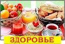 vk.com/zdorov.public