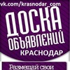 Краснодар Бесплатные Объявления Работа Афиша