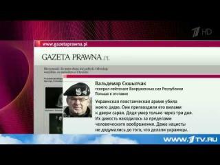 Высокопоставленный польский военный выступил с жестким заявлением в адрес властей Украины