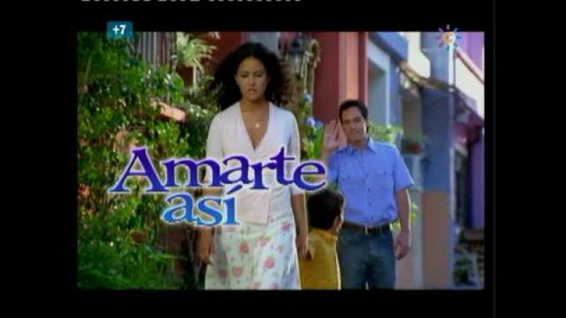 В поисках отца Amarte así 2005 ENTRADA