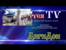 программа ДигиДон (РусяTV) - три выпуска подряд
