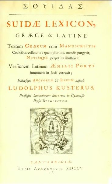 Suidae Lexicon Greek-Latin 1