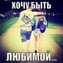 Фотоальбом Насти Некрасовой