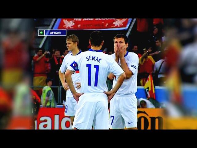 Евро 2008 Испания 4 1 Россия Сюжет о матче НТВ ПЛЮС