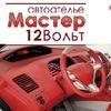 АвтоАтелье Мастер 12 Вольт
