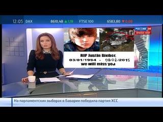 новости 24 Джастин Бибер погиб в дтп