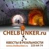 CHELBUNKER   Квесты в реальности г.Челябинск