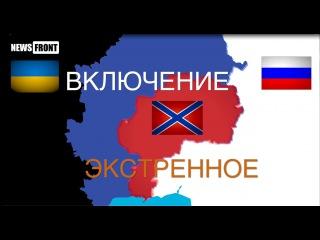 ВСУ наносят артудары по Донецку. Экстренное включение