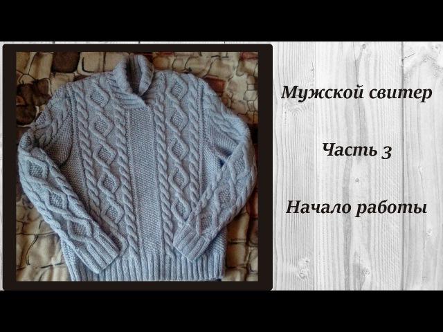AlinaVjazet мужской свитер МК Часть 3 Начало работы