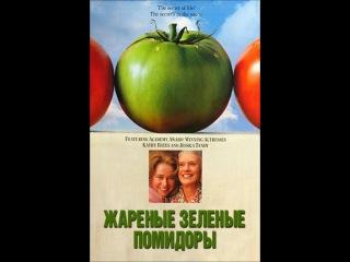 «Жареные зеленые помидоры» (Fried Green Tomatoes, 1991) смотреть онлайн в хорошем качестве