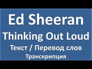 Английский язык по песням: Ed Sheeran - Thinking Out Loud (текст, перевод, произношение)