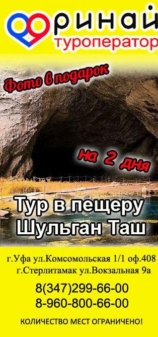 Афиша Уфа Тур в пещеру Шульган Таш 08.08- 09.08