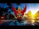 Гимн Таиланда เพลงชาติ Национальная песня Русский перевод Eng subs