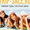 Trip-Sale.ru Горящие Туры из Екатеринбурга