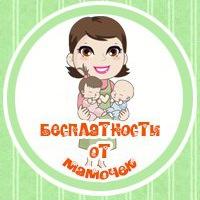 Бесплатный Челябинск от Мам 74