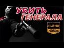 РУССКИЙ БОЕВИК★УБИТЬ ГЕНЕРАЛА★Новое русское кино,боевик криминал 2017