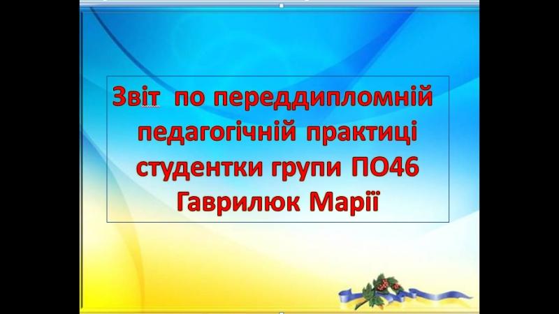 Звіт по переддипломній практиці студентки групи ПО46 Гаврилюк Марії