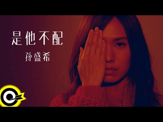 孫盛希 Shi Shi 是他不配 He Isn t Worth It 三立華劇「浮士德的微笑」片頭曲 Official Music Video