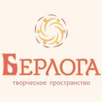 Логотип БЕРЛОГА. Творческое пространство