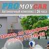 Автомоечный Комплекс ProMoyCar | 24/7