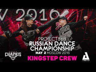 KINGSTEP CREW ★ Show ★ RDC16 ★ Project818 Russian Dance Championship ★ Moscow 2016