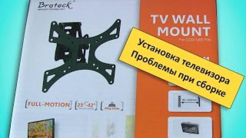 Установка телевизора Настенное крепление Brateck Проблема при сборке