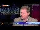 «Ваша Свобода» | На яких умовах Україні повертати Росії «борг Януковича»?