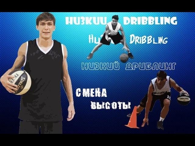 Баскетбол Упражнения на улучшение вашего дриблинга Низкий дриблинг Урок №1