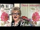 США Что я подарила своей МАМЕ на 10 Мая - День МАМЫ в Америке