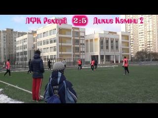 ЛФК Рекорд - Дикие Камни 2