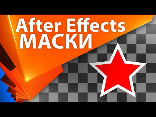 💡 Все о масках в After Effects УРОКИ Track Matte Alpha Matte и другие AEplug 107
