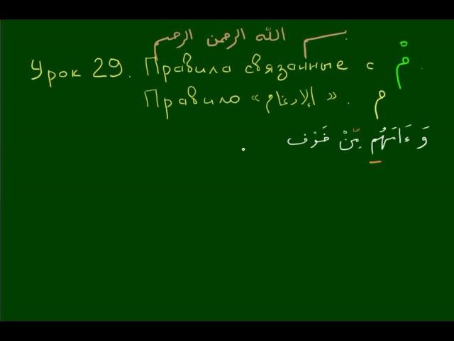 УРОКИ ТАДЖВИДА Урок 29 МИМ сакина Идгам