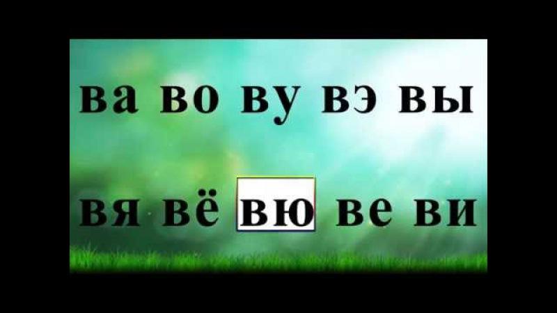Слогопесенка со звуком В. Учим буквы - развивающий мультик. Видео для детей. Наше всё!