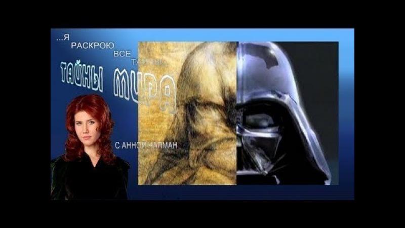 Тайны мира с Анной Чапман Запретная химия Иллюминаты массоны рептилоиды Дэвид Айк