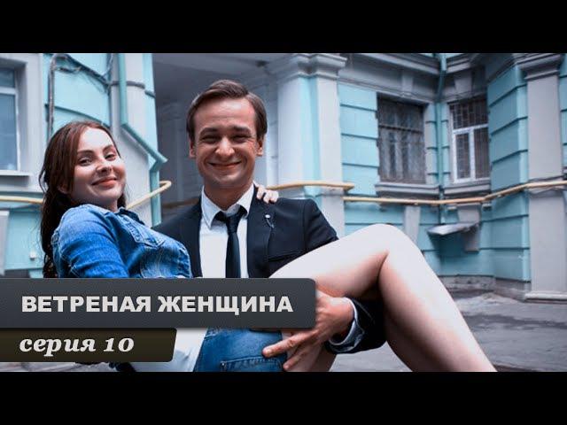 ВЕТРЕНАЯ ЖЕНЩИНА Серия 10