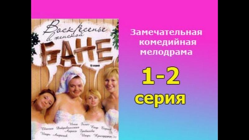 Воскресенье в женской бане 1 и 2 серия русская комедийная мелодрама