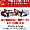 Школа танцев DDS. Минск
